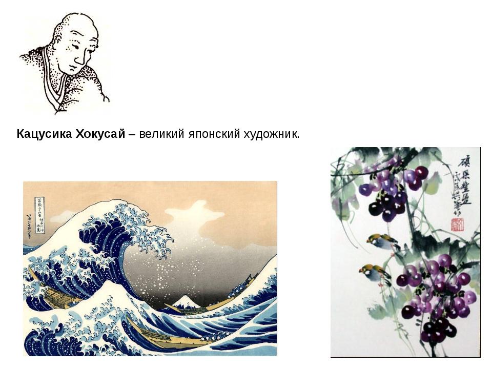 Кацусика Хокусай – великий японский художник.