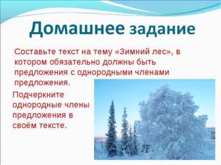 Составьте текст на тему «Зимний лес», в котором обязательно должны быть предл