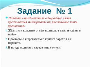 Задание № 1 Найдите в предложениях однородные члены предложения, подчеркните