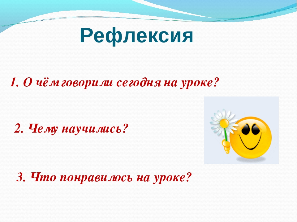 1. О чём говорили сегодня на уроке? 2. Чему научились? 3. Что понравилось на...