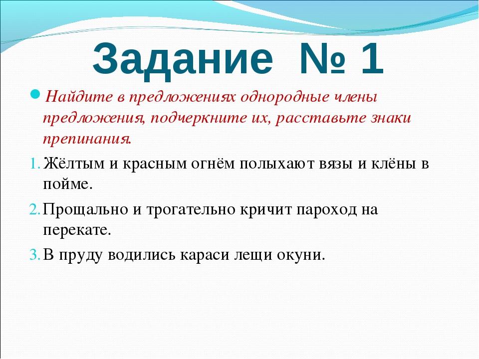 Задание № 1 Найдите в предложениях однородные члены предложения, подчеркните...