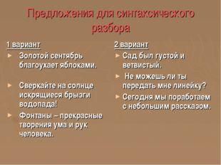 Предложения для синтаксического разбора 1 вариант Золотой сентябрь благоухает