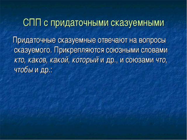 СПП с придаточными сказуемными Придаточные сказуемные отвечают на вопросы ска...