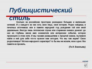 Публицистический стиль Сколько на российских просторах раскидано больших и м