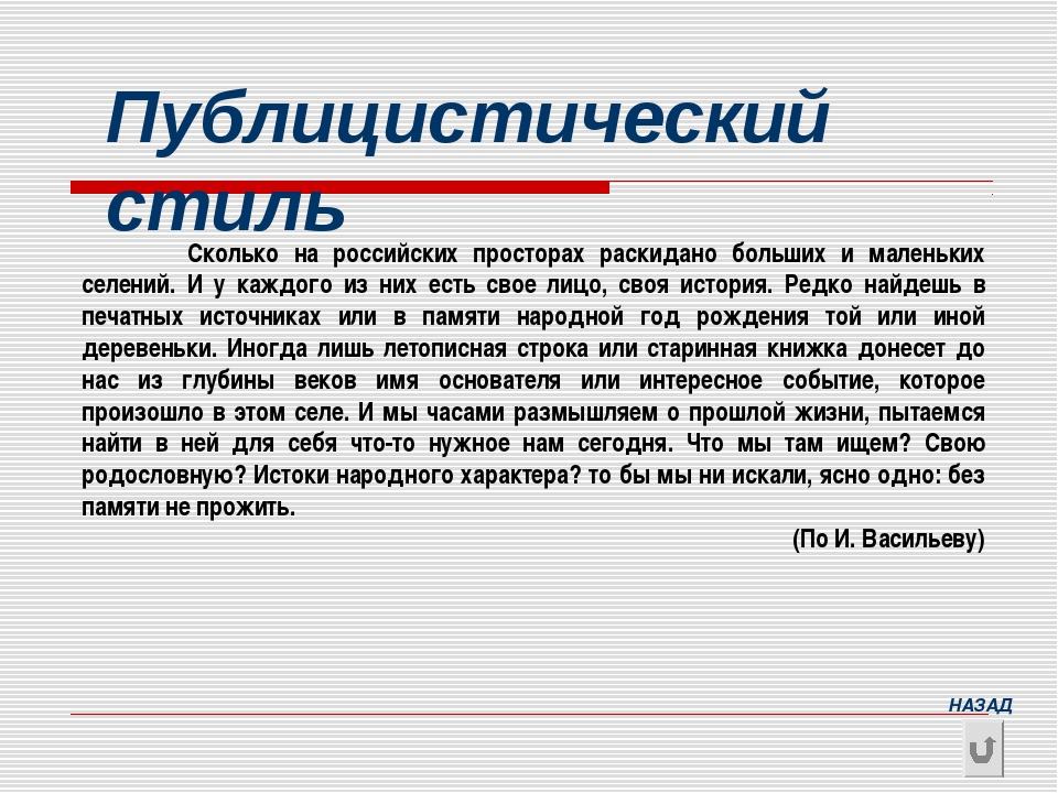 Публицистический стиль Сколько на российских просторах раскидано больших и м...