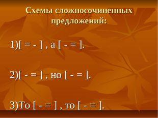 Схемы сложносочиненных предложений: 1)[ = - ] , а [ - = ]. 2)[ - = ] , но [ -