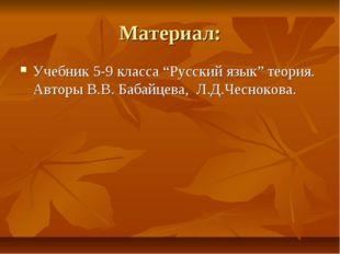 """Материал: Учебник 5-9 класса """"Русский язык"""" теория. Авторы В.В. Бабайцева, Л."""
