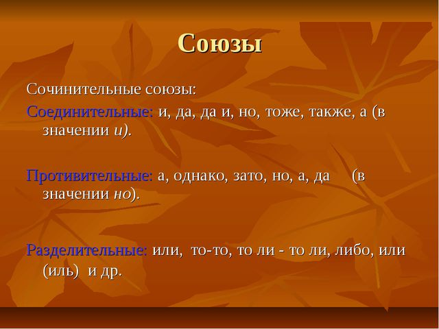 Союзы Сочинительные союзы: Соединительные: и, да, да и, но, тоже, также, а (в...