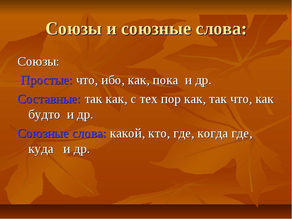 Союзы и союзные слова: Союзы: Простые: что, ибо, как, пока и др. Составные: т...