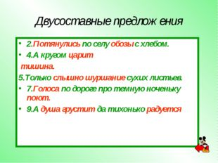 Двусоставные предложения 2.Потянулись по селу обозы с хлебом. 4.А кругом цари