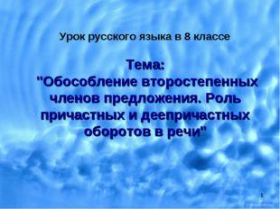 """* Урок русского языка в 8 классе Тема: """"Обособление второстепенных членов пр"""
