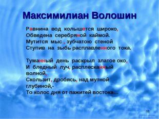 * Максимилиан Волошин Равнина вод колышется широко, Обведена серебряной кайм
