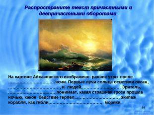 * На картине Айвазовского изображено раннее утро после ……………………………ночи. Перв