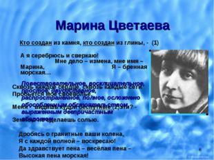 * Марина Цветаева Кто создан из камня, кто создан из глины, - (1) А я серебр