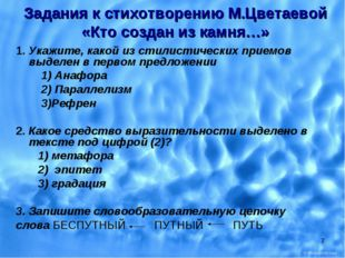 * Задания к стихотворению М.Цветаевой «Кто создан из камня…» 1. Укажите, как