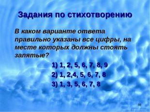 * Задания по стихотворению В каком варианте ответа правильно указаны все циф