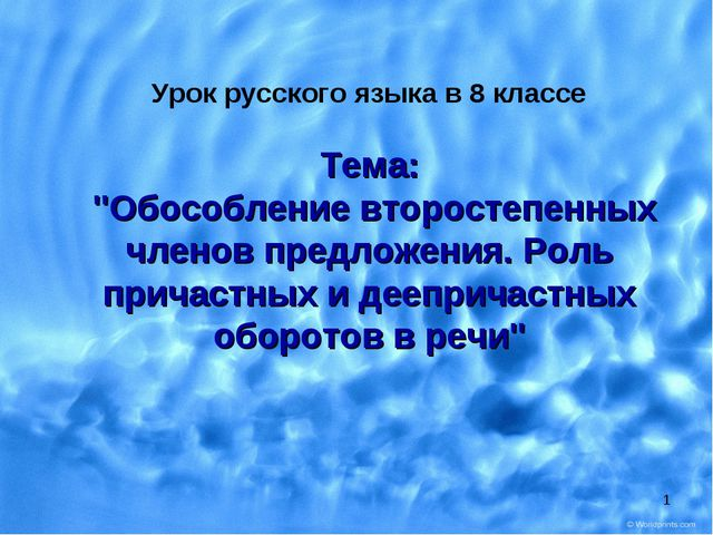 """* Урок русского языка в 8 классе Тема: """"Обособление второстепенных членов пр..."""