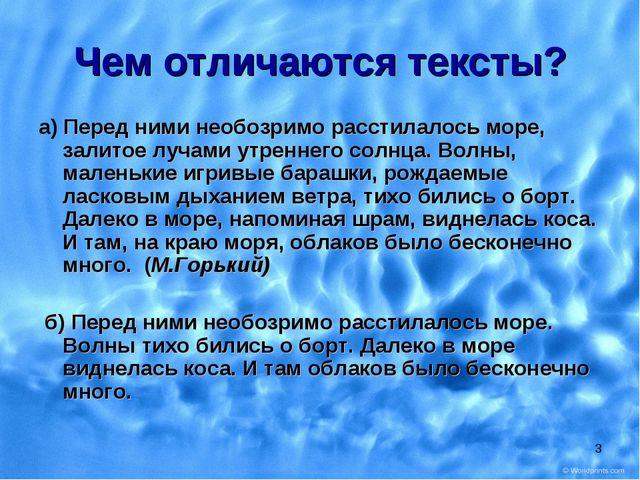 * Чем отличаются тексты? а) Перед ними необозримо расстилалось море, залитое...