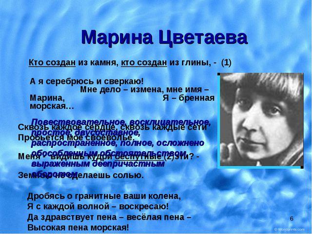 * Марина Цветаева Кто создан из камня, кто создан из глины, - (1) А я серебр...