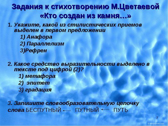* Задания к стихотворению М.Цветаевой «Кто создан из камня…» 1. Укажите, как...