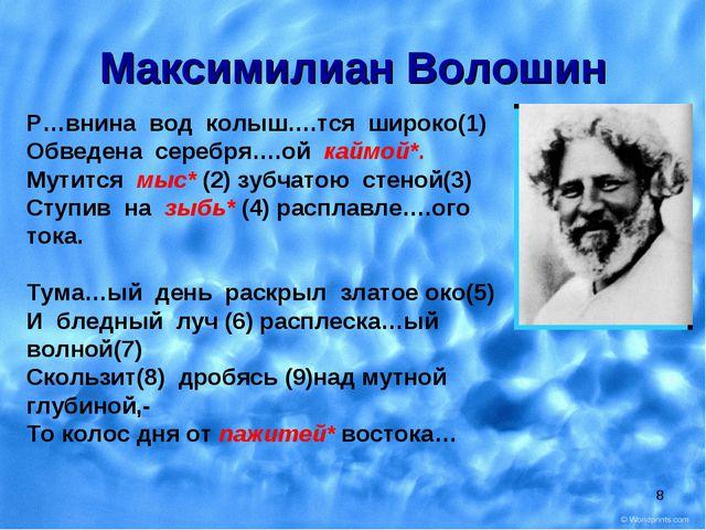 * Максимилиан Волошин Р…внина вод колыш….тся широко(1) Обведена серебря….ой...