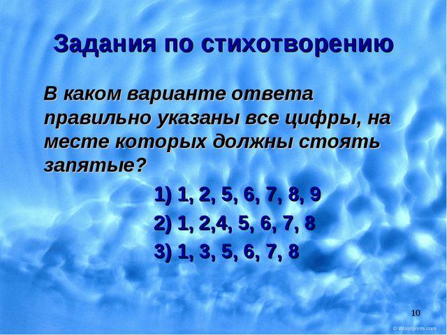 * Задания по стихотворению В каком варианте ответа правильно указаны все циф...