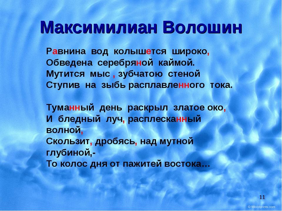 * Максимилиан Волошин Равнина вод колышется широко, Обведена серебряной кайм...