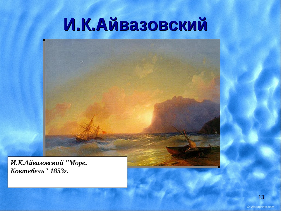 """* И.К.Айвазовский И.К.Айвазовский """"Море. Коктебель"""" 1853г."""