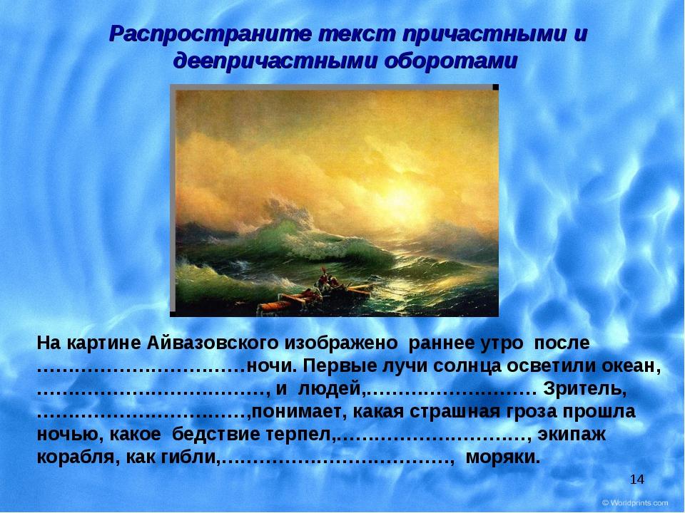 * На картине Айвазовского изображено раннее утро после ……………………………ночи. Перв...