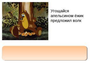 """Угощайся апельсином ёжик предложил волк """"Угощайся апельсином, ёжик,"""" - предло"""