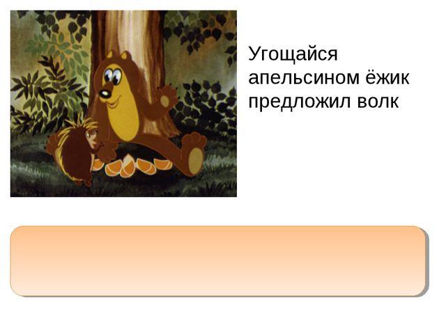 """Угощайся апельсином ёжик предложил волк """"Угощайся апельсином, ёжик,"""" - предло..."""