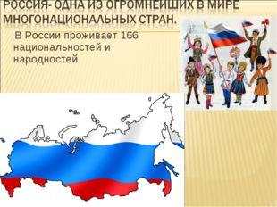 В России проживает 166 национальностей и народностей