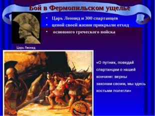 Бой в Фермопильском ущелье Царь Леонид и 300 спартанцев ценой своей жизни при