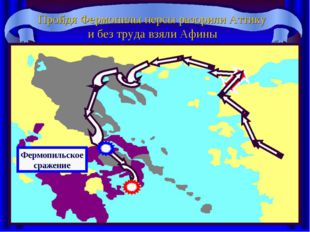 Пройдя Фермопилы персы разорили Аттику и без труда взяли Афины Фермопильское