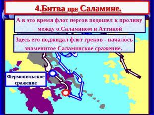 4.Битва при Саламине. А в это время флот персов подошел к проливу между о.Са