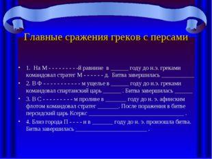 Главные сражения греков с персами 1. На М - - - - - - - - -й равнине в ______