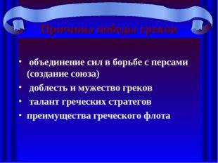 Причины победы греков объединение сил в борьбе с персами (создание союза) доб