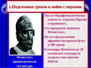1.Подготовка греков к войне с персами. После Марафонской битвы угроза со стор