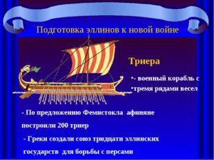 Подготовка эллинов к новой войне Триера - военный корабль с тремя рядами весе