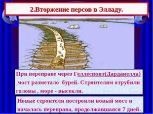 2.Вторжение персов в Элладу. При переправе через Геллеспонт(Дарданелла) мост