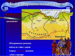 Бой в Фермопильском ущелье 480 г. до н.э. греческий меч Объединенное греческо