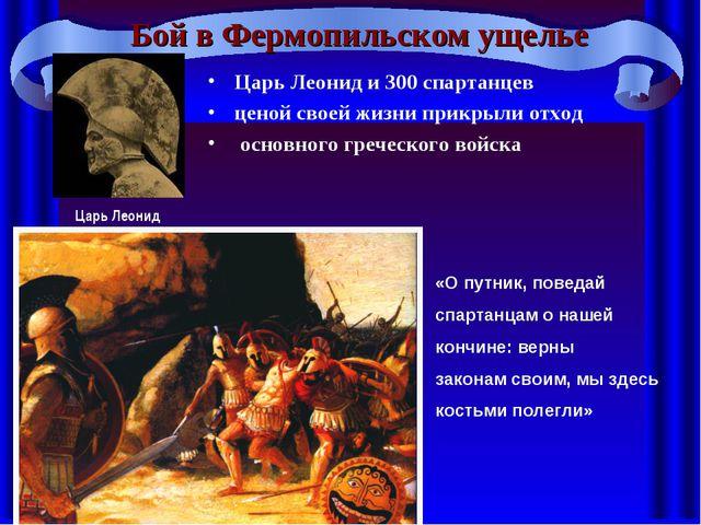 Бой в Фермопильском ущелье Царь Леонид и 300 спартанцев ценой своей жизни при...