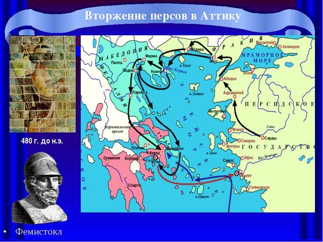 Вторжение персов в Аттику Фемистокл 480 г. до н.э. Вторжение персов в Аттику