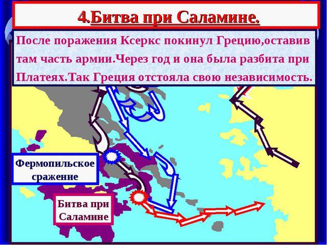 4.Битва при Саламине. Фермопильское сражение После поражения Ксеркс покинул...