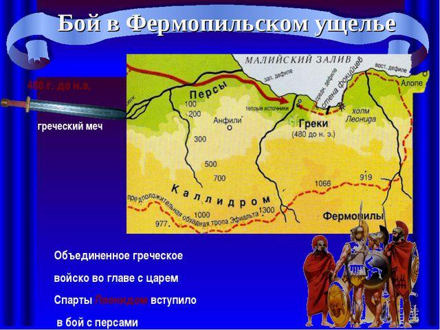 Бой в Фермопильском ущелье 480 г. до н.э. греческий меч Объединенное греческо...