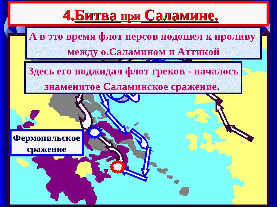 4.Битва при Саламине. А в это время флот персов подошел к проливу между о.Са...