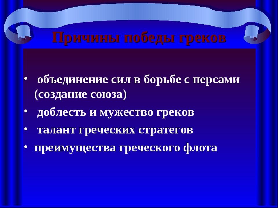 Причины победы греков объединение сил в борьбе с персами (создание союза) доб...