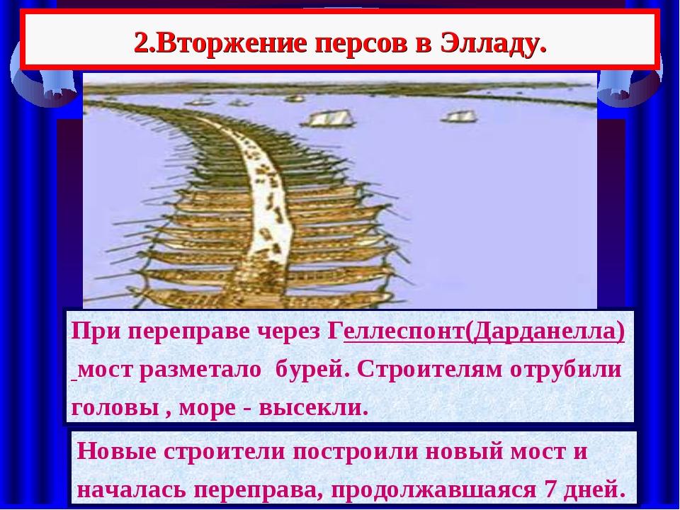 2.Вторжение персов в Элладу. При переправе через Геллеспонт(Дарданелла) мост...