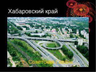 Хабаровский край Советская Гавань