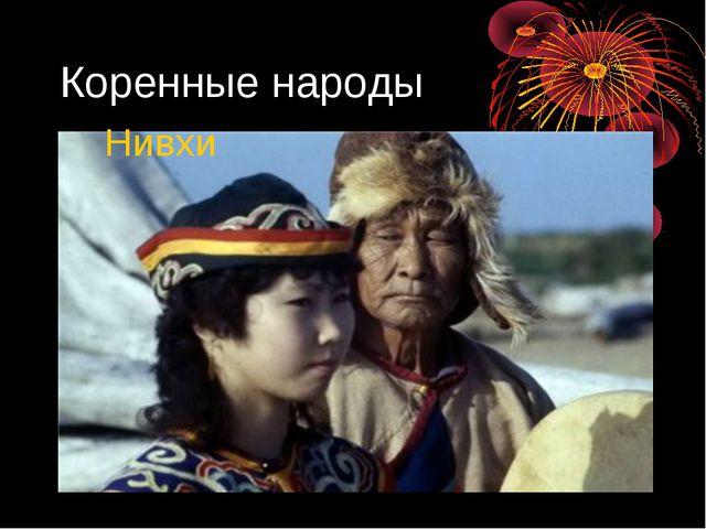 Коренные народы Нивхи